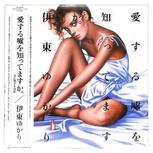 I23[LP] 貴重な 帯付き ! 伊東ゆかり 愛するを知ってますか。 女に関する10章 Yukari Ito レコード 和モノ Invitation VIH-28050