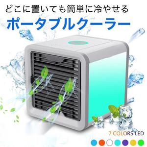 送料無料 ポータブルクーラー 家庭用ミニ冷風機 コンパクト小型クーラー ミニ扇風機 USB卓上冷風扇