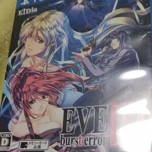 【PSVita】 EVE burst error R [通常版]イヴバーストエラーアール 中古ソフト