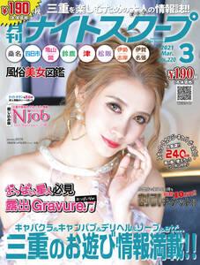 月刊ナイトスクープ 21年3月号 Vol.220