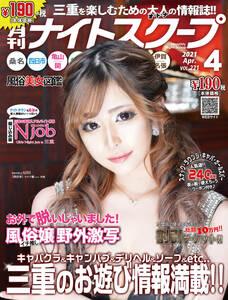 月刊ナイトスクープ 21年4月号 Vol.221