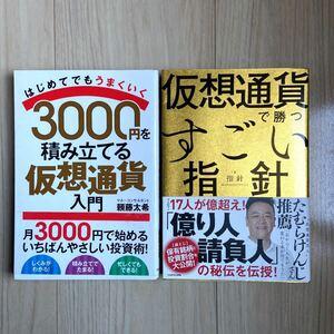 3000円を積み立てる仮想通貨入門、仮想通貨で勝つすごい指針  2冊セット
