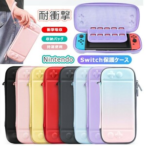 Nintendo Switch 対応 全面保護 耐衝撃 ニンテンドー スイッチケース 収納バッグ おしゃれ かわいい