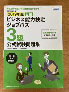 2019年版B検 ビジネス能力検定ジョブパス3級公式試験問題集