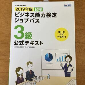 2019年版B検 ビジネス能力検定ジョブパス3級 公式テキスト