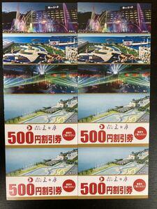 ホテル三日月 500円 割引券 4枚 送料63円
