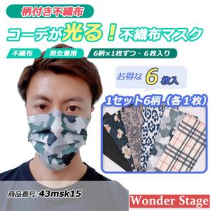 DM便無料 不織布マスク 6枚 普通サイズ 個包装 3層構造 6柄 43msk15