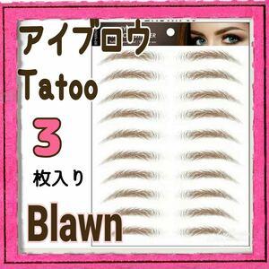 眉毛タトゥーシール 眉ティント 3枚セット ブラウン