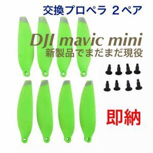 ☆Mavic mini 交換プロペラ ☆ブライトグリーン