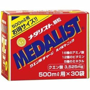箱なし 送料無料 メダリスト 15g(500ml用)×全30袋セット MEDALIST クエン酸ドリンク スポーツ飲料 顆粒タイプ チャージ