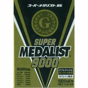 箱なし 送料無料 スーパーメダリスト 11g(500ml用)×8袋セット MEDALIST クエン酸ドリンク スポーツ飲料 顆粒タイプ チャージ