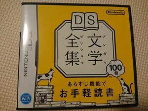 DS文学全集 ニンテンドー DSソフト 中古