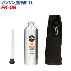 大自工業/Meltec:ガソリン携行缶 アルミ 1リットル 1L ガソリン/混合油/オイル/軽油/灯油 持ち運びに FK-06