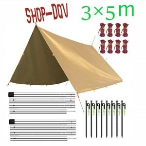3×5m ポールセット タープ カーキ 防水 UVカット ソロ キャンプ テント ツーリング 日除け サンシェード