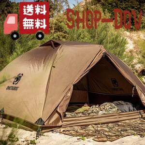 【高品質】OneTigris COSMITTO1人用 ~ 2人用 テント バックパッキング ツーリング 設営簡単 コンパクト 軽量 防風 防水 キャンプ