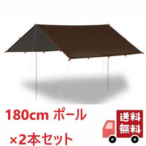 【180cmポール2本付属】2.8×2.8m 正方形 タープ ~2人用 スクエア サンシェード 軽量 コンパクト ソロ キャンプ ツーリング