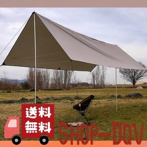 【3×4m】防水 タープ サンシェード 日除け UVカット ツーリング ソロ キャンプ テント カーキ
