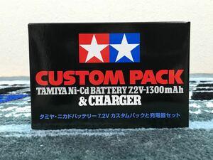 タミヤ ニカドバッテリー7.2Vカスタムパックと充電器セット