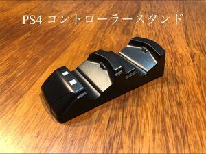 PS4コントローラースタンド