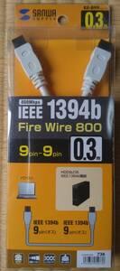 サンワサプライ IEEE1394bケーブル ホワイト 0.3m KE-B9903WK