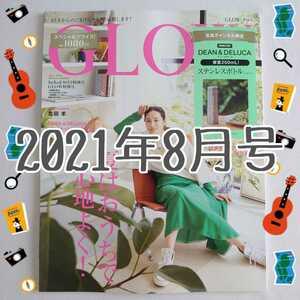 【新品◆送料無料◆匿名配送】グロー*2021年8月号*宝島チャンネル限定号/雑誌のみ/GLOW glow 最新号*吉田羊 女優 ディーン&デルーカ
