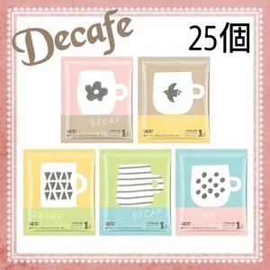 値引き【新品】UCC/美味しいカフェインレス珈琲*25個セット売り 175g/ドリップパックコーヒー/デカフェ 妊婦 授乳 睡眠前
