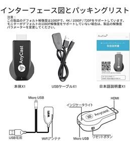 HDMI Wi-Fi Android AirPlay Windows ドングルレシーバー 変換アダプター PLUSAnyCast