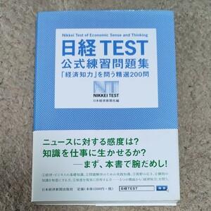 日経TEST 公式練習問題集 「経済知力」を問う精選200問 経済本