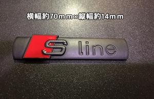 アウディAudi S Line エンブレム マットブラック 艶消黒 TT A1 A3 A4 A5 A6 A7 A8 Q7 Q5 Q3 両面テープ付き 約7x1.4cm 汎用