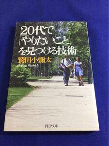 [文庫本]20代で 「やりたいこと」 を見つける技術 鷲田小彌太 2個300円OK