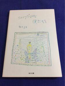 [文庫本]このワガママな僕たちを 銀色夏生 2個300円OK