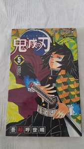 鬼滅の刃 5巻 初版
