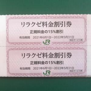 JR東日本株主優待 リラクゼ割引券 18枚