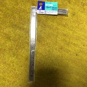 シンワ 曲尺 小型 五寸法師ステン 15×7.5cm 表裏同目 品番12103 (未使用品)