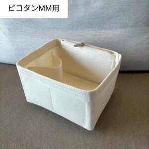 バッグインバッグ インナーバッグ  ピコタン MM ホワイト クリーム
