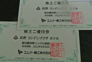 最新!長野 リンデンプラザホテル 宿泊優待券2枚★エムケー精工 株主優待 2022年6月迄