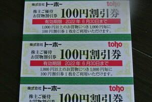 送料込☆トーホー株主優待 割引券5000円分(100円×50枚) 22年6月末迄  toho