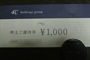 最新送料込 4℃ホールディングス (ヨンドシー)株主優待4000円分 2022年6月迄