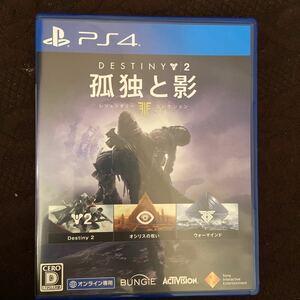 【PS4】 Destiny2 孤独と影 レジェンダリーコレクション