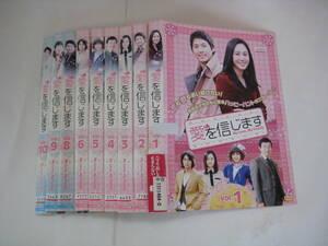Y9 02425 【訳あり】愛を信じます 全31巻セット(7巻のみ欠け・計30枚)DVD 送料無料 レンタル専用 字幕版