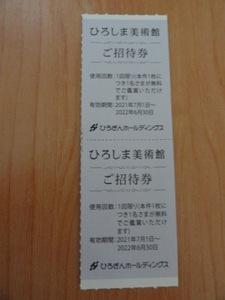 公益財団法人 ひろしま美術館 招待券2枚(2名分) ひろぎんホールディングス 株主優待 有効期限 2022年6月30日
