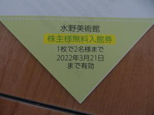 水野美術館 無料入館券1枚 (2名まで可) ホクト 株主優待 有効期限 2022年3月21日