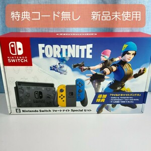 フォートナイト ニンテンドースイッチ   Nintendo switch special セット 特典コード無し