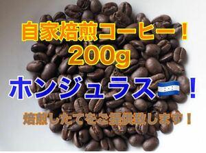 スペシャルティコーヒー!ホンジュラス 200g Qグレード84.25点!