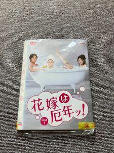 花嫁は厄年ッ! 中古DVD 5枚組