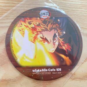 鬼滅の刃 煉獄杏寿郎 コースター ufotable cafe マチアソビカフェ ノベルティ 非売品 鬼滅 煉獄