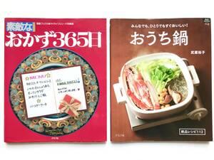 料理本 ☆ 2冊:素敵な おかず360*おうち鍋・絶品レシピ112 ◎
