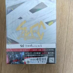 スペック SPEC BD-BOX ブルーレイ