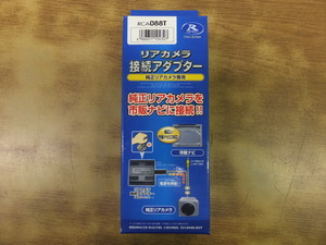 [ unused reality goods liquidation special price!] data system RCA088T 30 Prius for rear camera connection adaptor