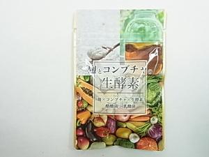 ★即決★麹とコンブチャの生酵素 30粒 30日分 2022.02★未開封